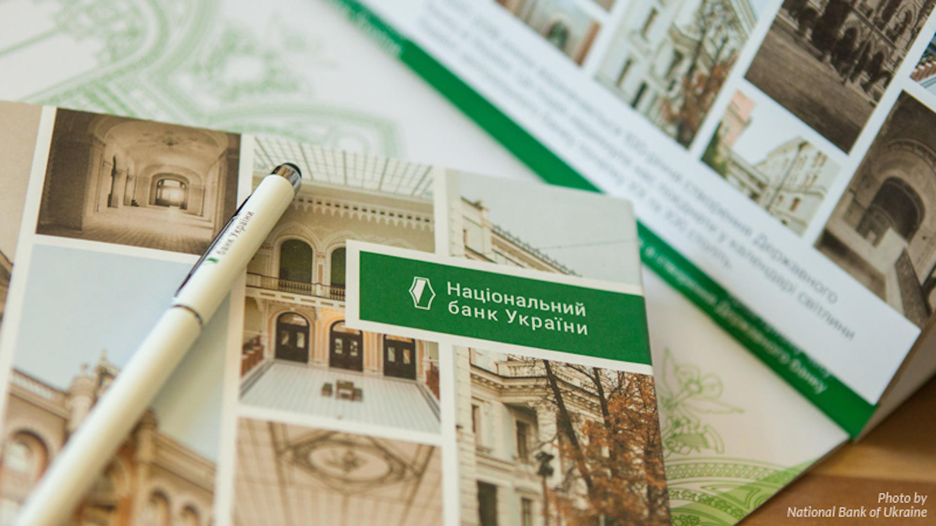 Національний банк України знизив облікову ставку до 15.5%