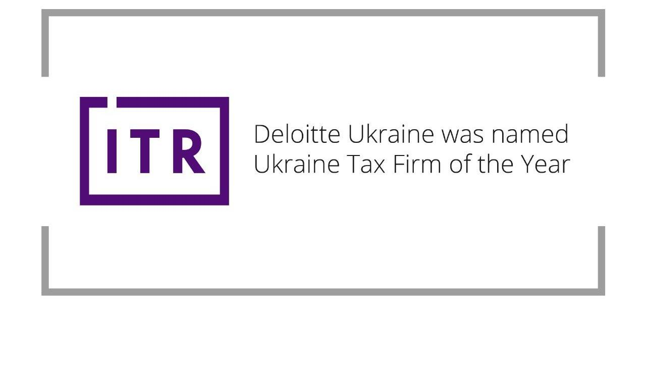 Deloitte Ukraine Was Named Ukraine Tax Firm of the Year at the Recent International Tax Review (ITR) European Tax Awards