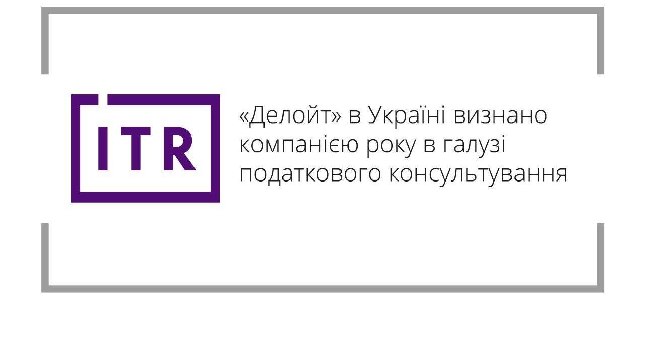 «Делойт» в Україні отримав звання національної фірми року з податкового консультування у міжнародному рейтингу European Tax Awards