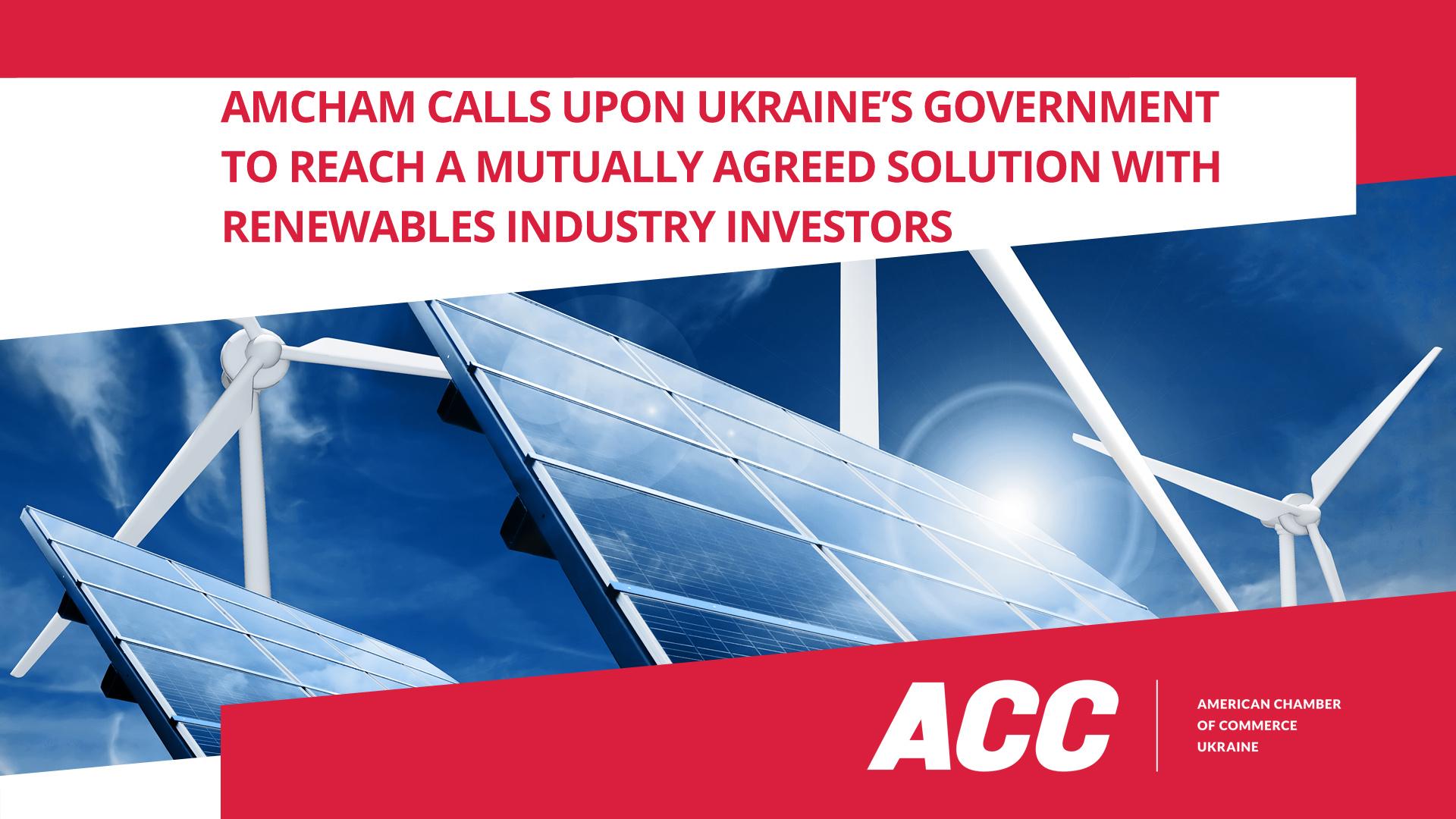 Американська торговельна палата в Україні закликає Уряд досягти взаємоприйнятного рішення з інвесторами «зеленої» енергетики