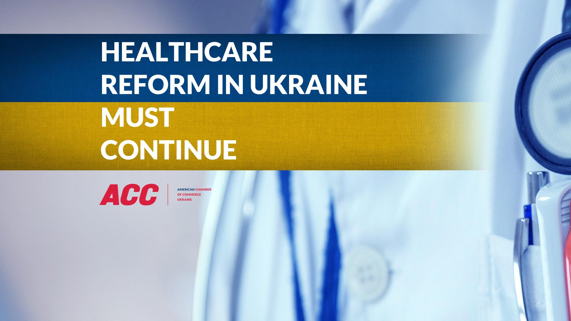 Реформа охорони здоров'я в Україні має продовжуватися – заява Американської торговельної палати в Україні