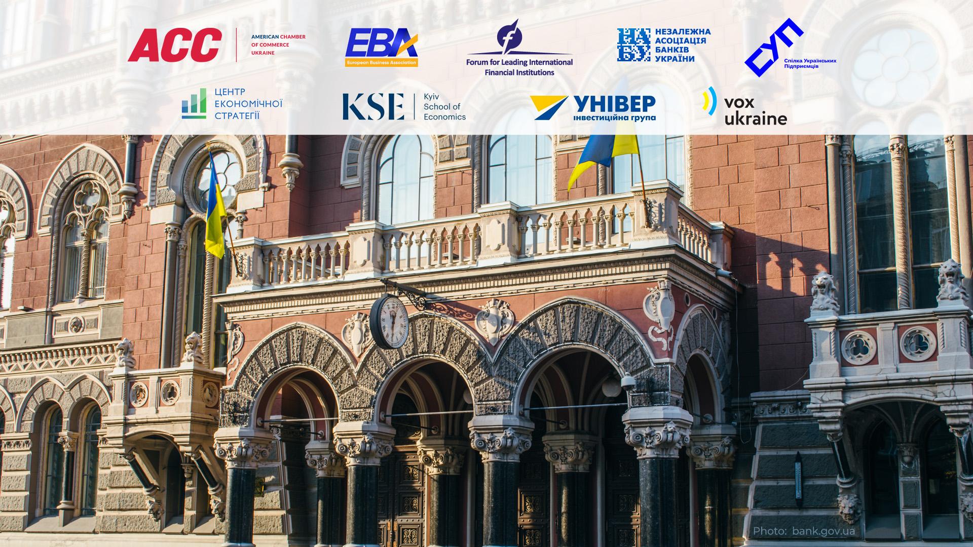 Бізнес-спільнота та експертне середовище підтримують зусилля НБУ в протистоянні кризі