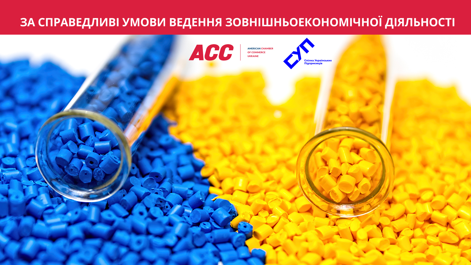 The American Chamber of Commerce in Ukraine and the Union of Ukrainian Entrepreneurs urge the Ministry for Development of Economy, Trade and Agriculture to cancel a special duty on imported polymers