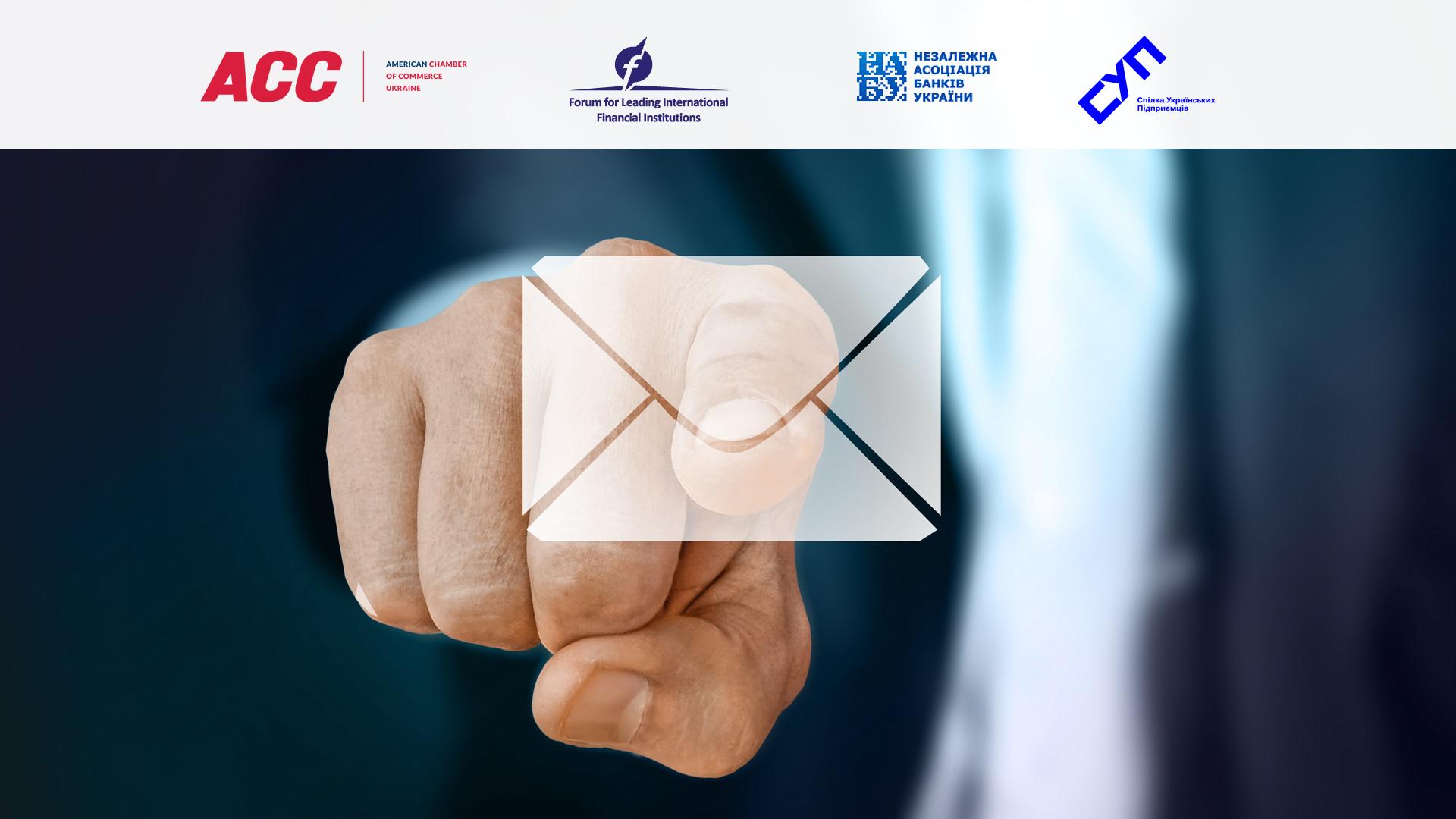 Бізнес-спільнота не підтримує поточну редакцію законопроекту №2788-Д та закликає знайти консенсус в питанні запровадження поштового банку в Україні