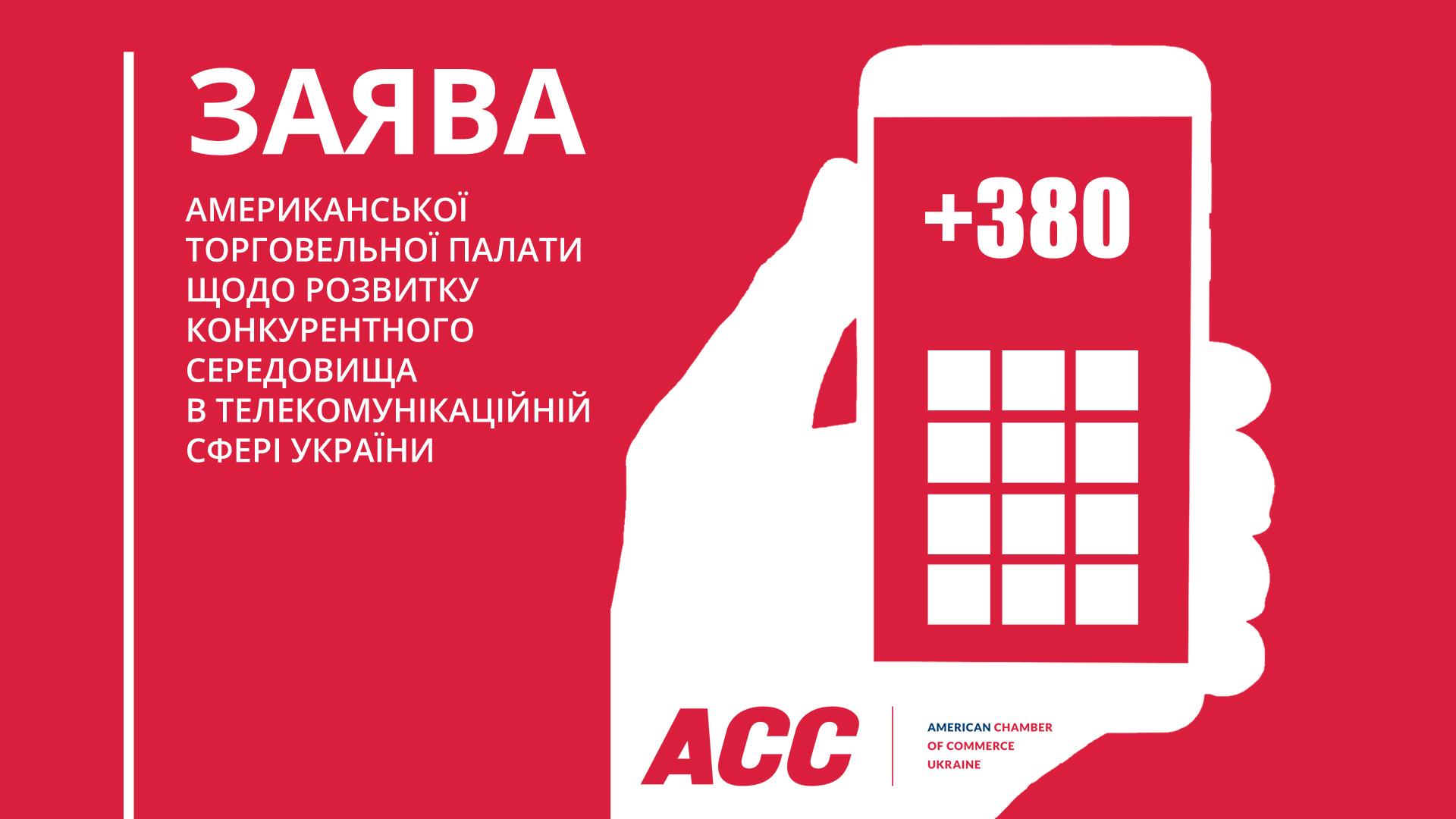 Заява Американської торговельної палати щодо розвитку конкурентного середовища в телекомунікаційній сфері України
