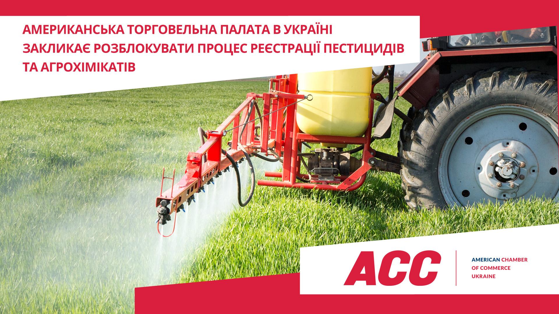 Американська торговельна палата в Україні закликає розблокувати процес реєстрації пестицидів та агрохімікатів