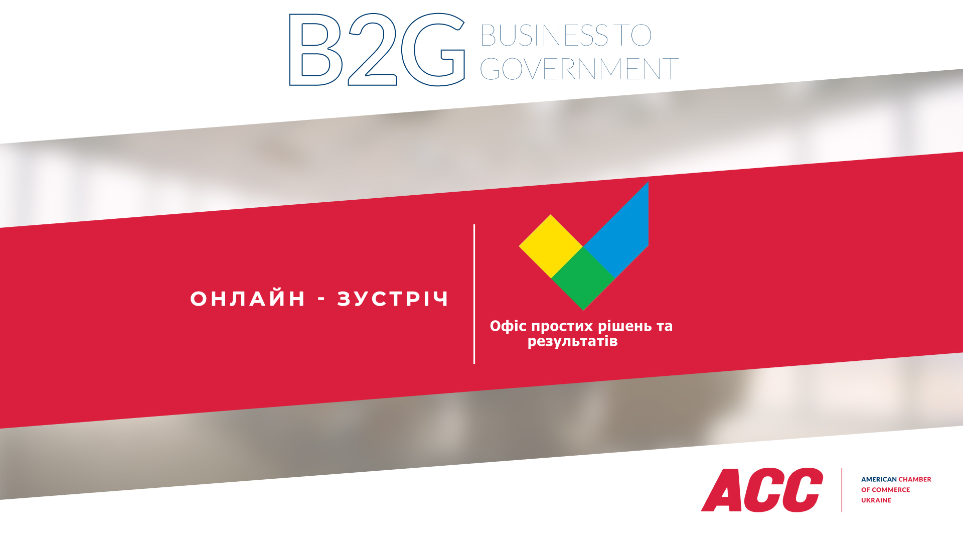 AmCham Ukraine Members Met Online with the Team of the Office of Simple Solutions and Results
