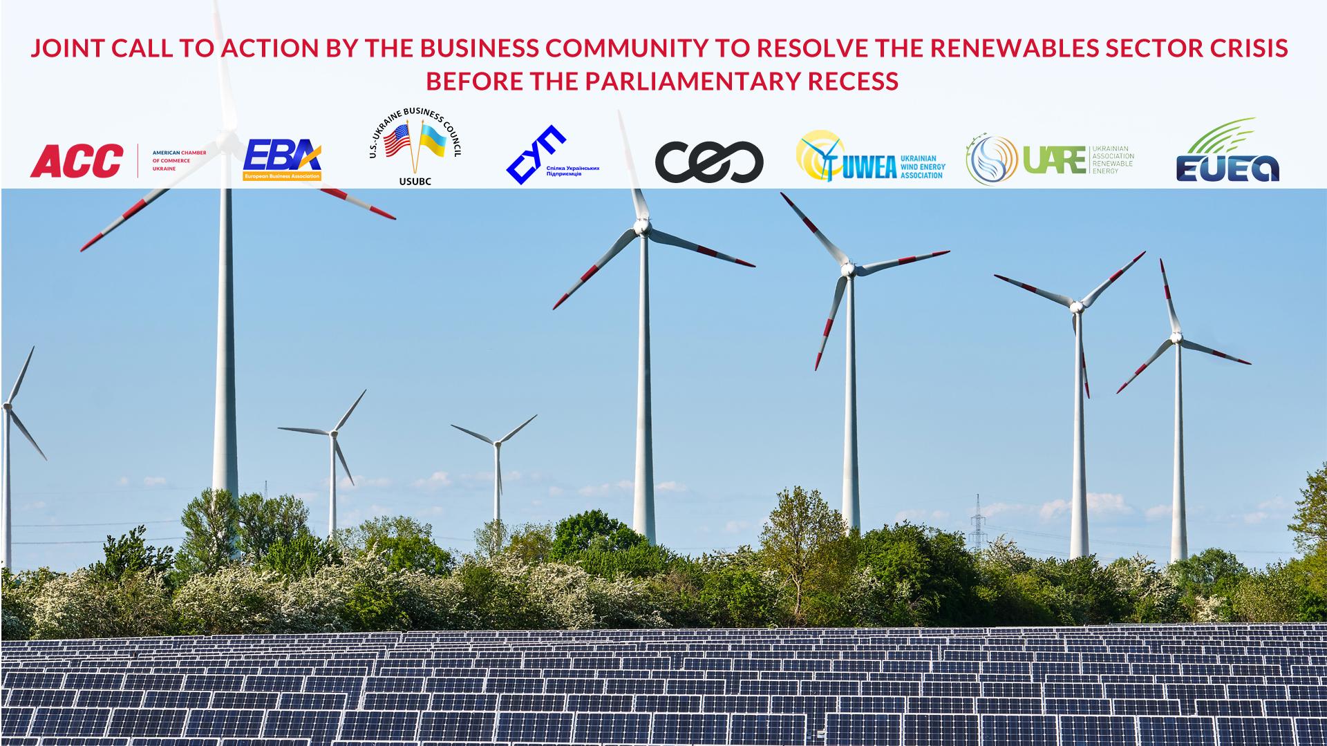 Спільна заява бізнес-спільноти щодо подолання кризи в секторі відновлюваної енергетики до початку літньої перерви в роботі Парламенту