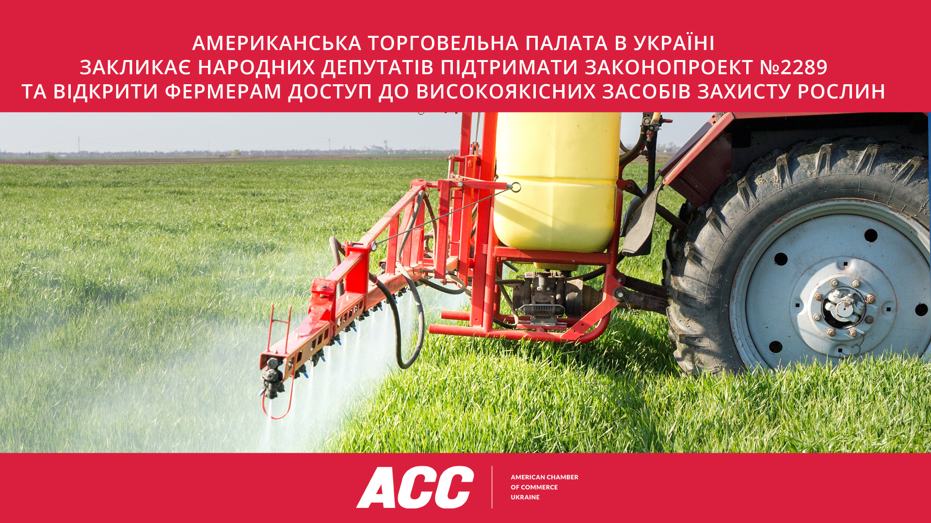 The American Chamber of Commerce Calls on MPs to Give Ukrainian Farmers Access to Quality Crop Protection Products