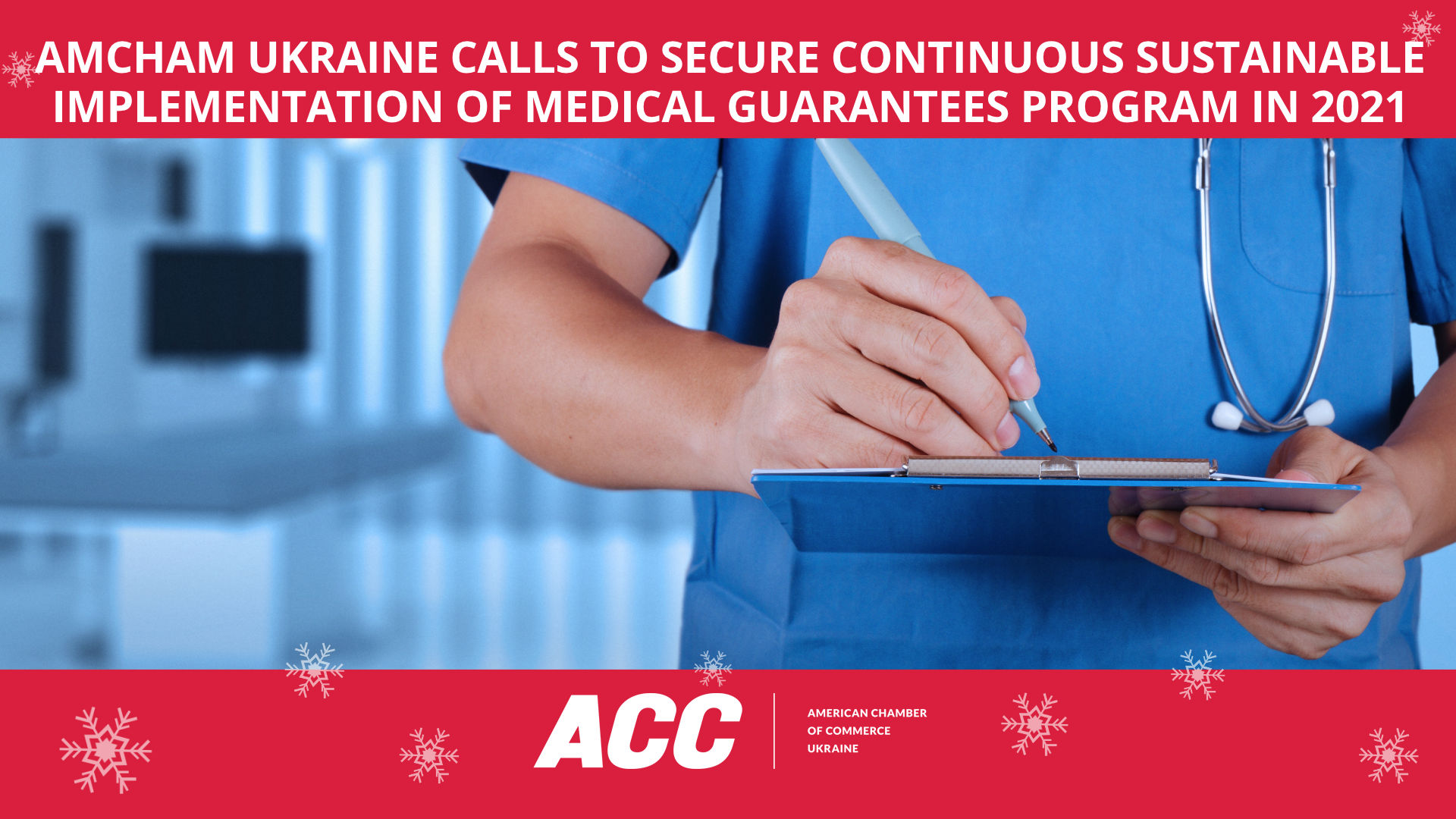 AmCham Ukraine Calls to Secure Continuous Sustainable Implementation of Medical Guarantees Program in 2021