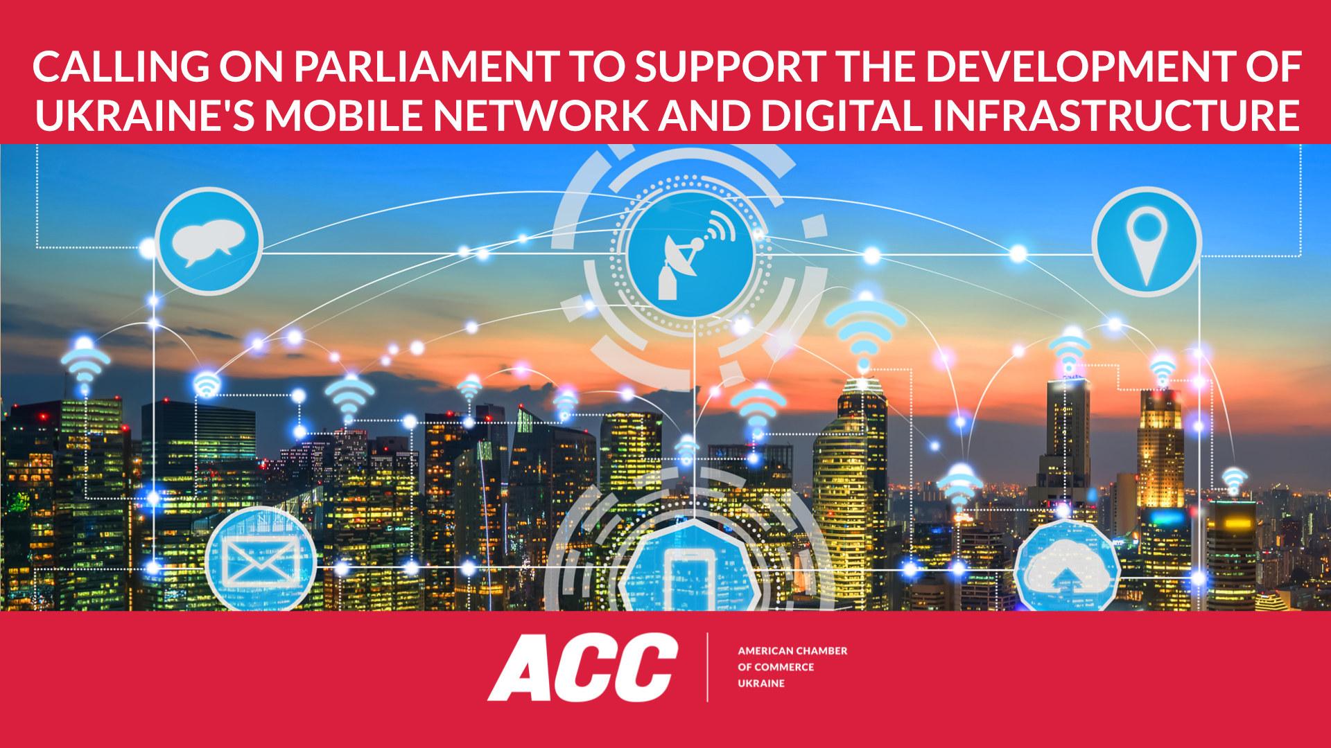 Американська торговельна палата в Україні закликає народних депутатів підтримати розвиток мережевої та цифрової інфраструктури