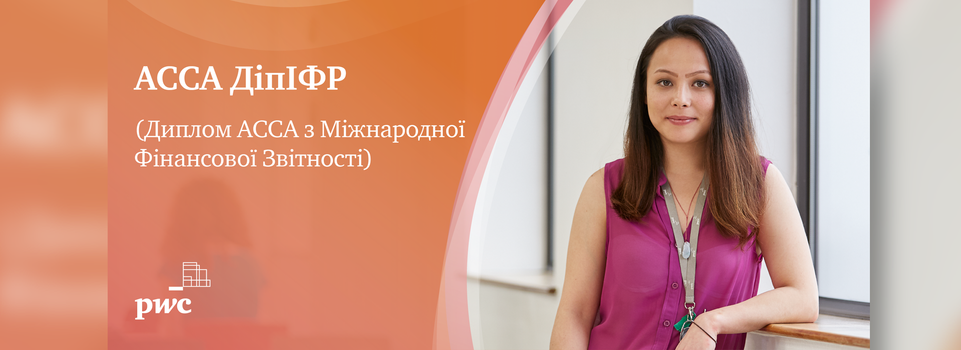 Qualification DipIFR (АССА Diploma in International Financial Reporting)
