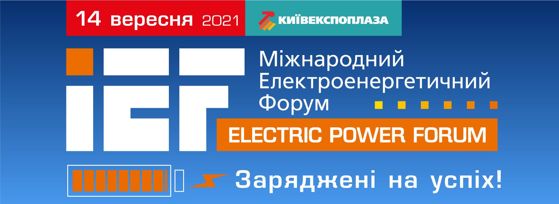 Electric Power Forum