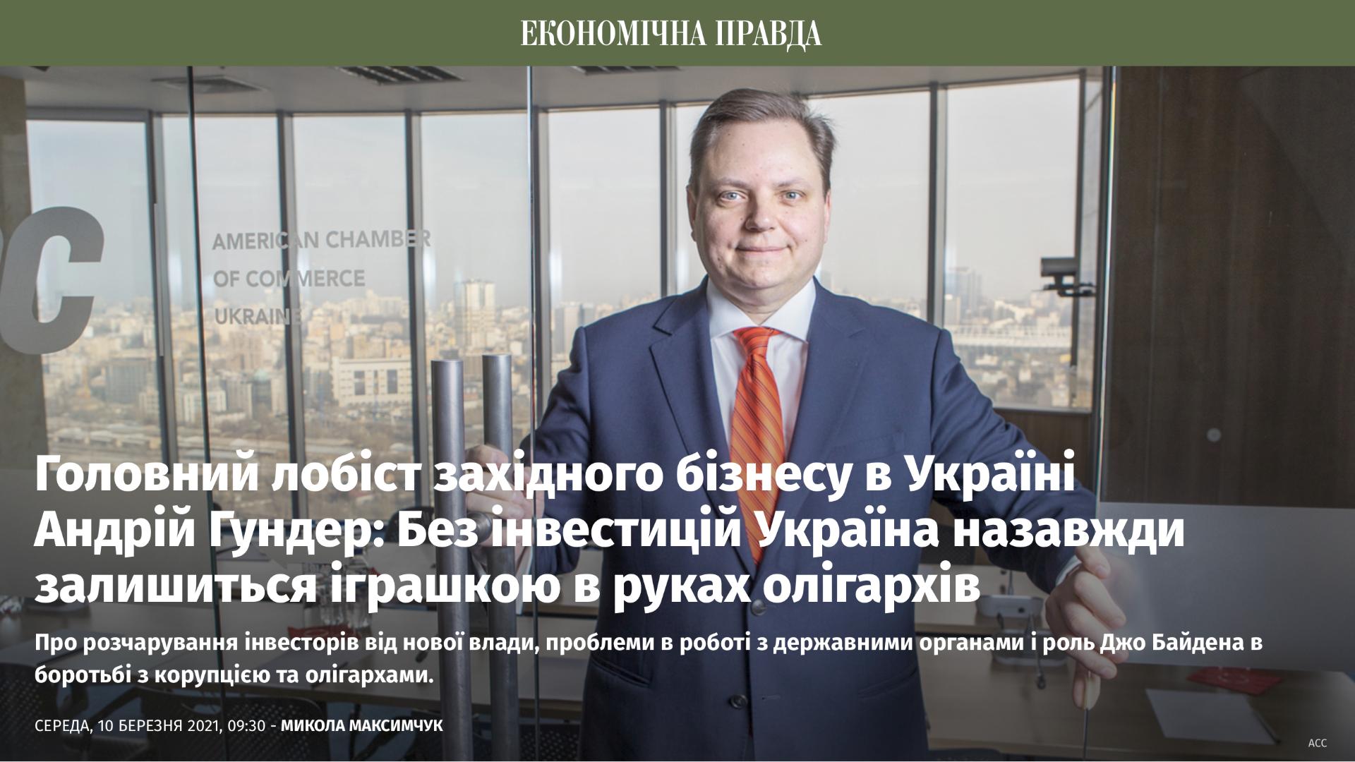 «Без інвестицій Україна назавжди залишиться іграшкою в руках олігархів» – інтерв'ю Президента Палати Андрія Гундера для Економічної правди