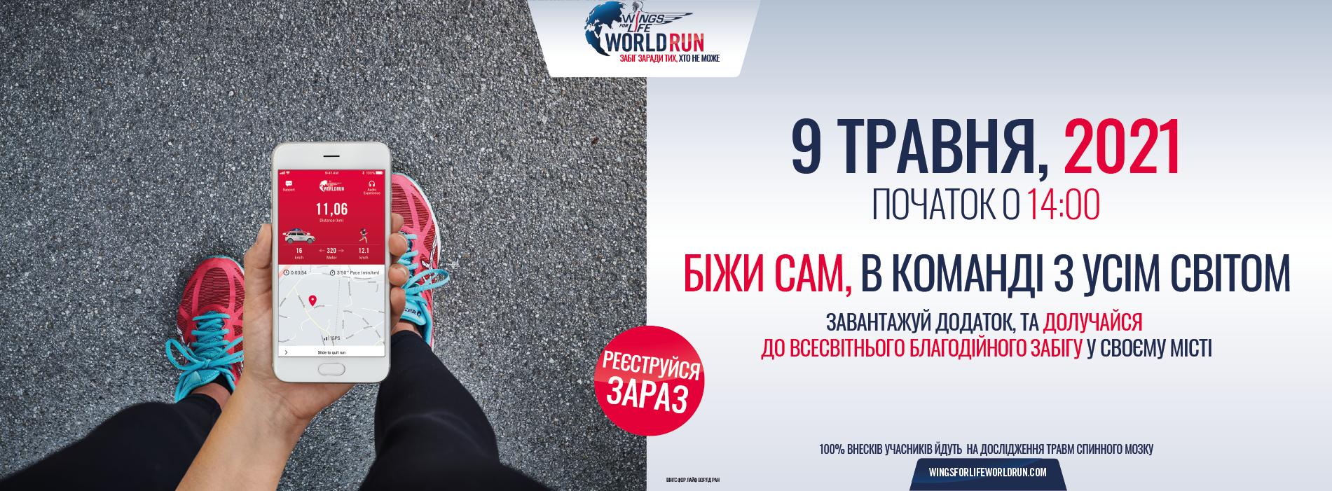 VIII всесвітній благодійний забіг Wings for Life World Run