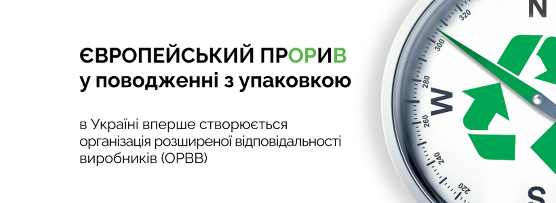 Європейський прОРиВ – в Україні вперше створюється організація розширеної відповідальності виробників