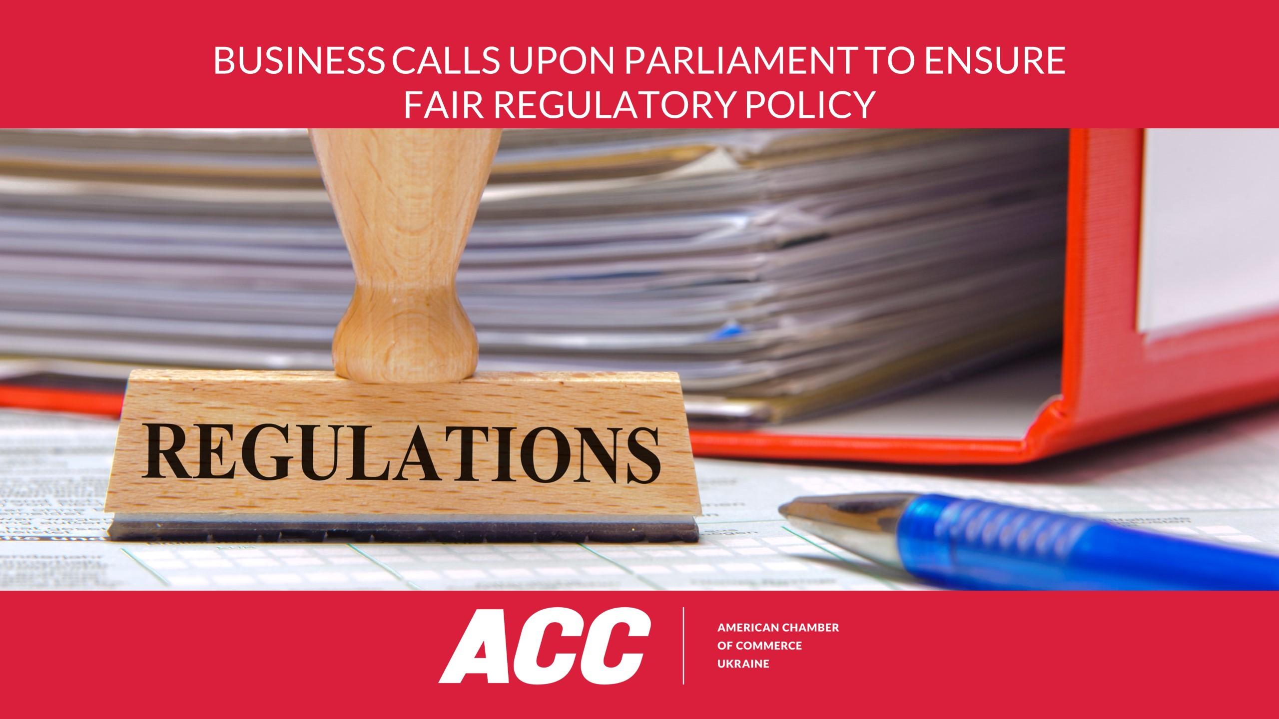 Американська торговельна палата закликає Парламент забезпечити справедливу регуляторну політику