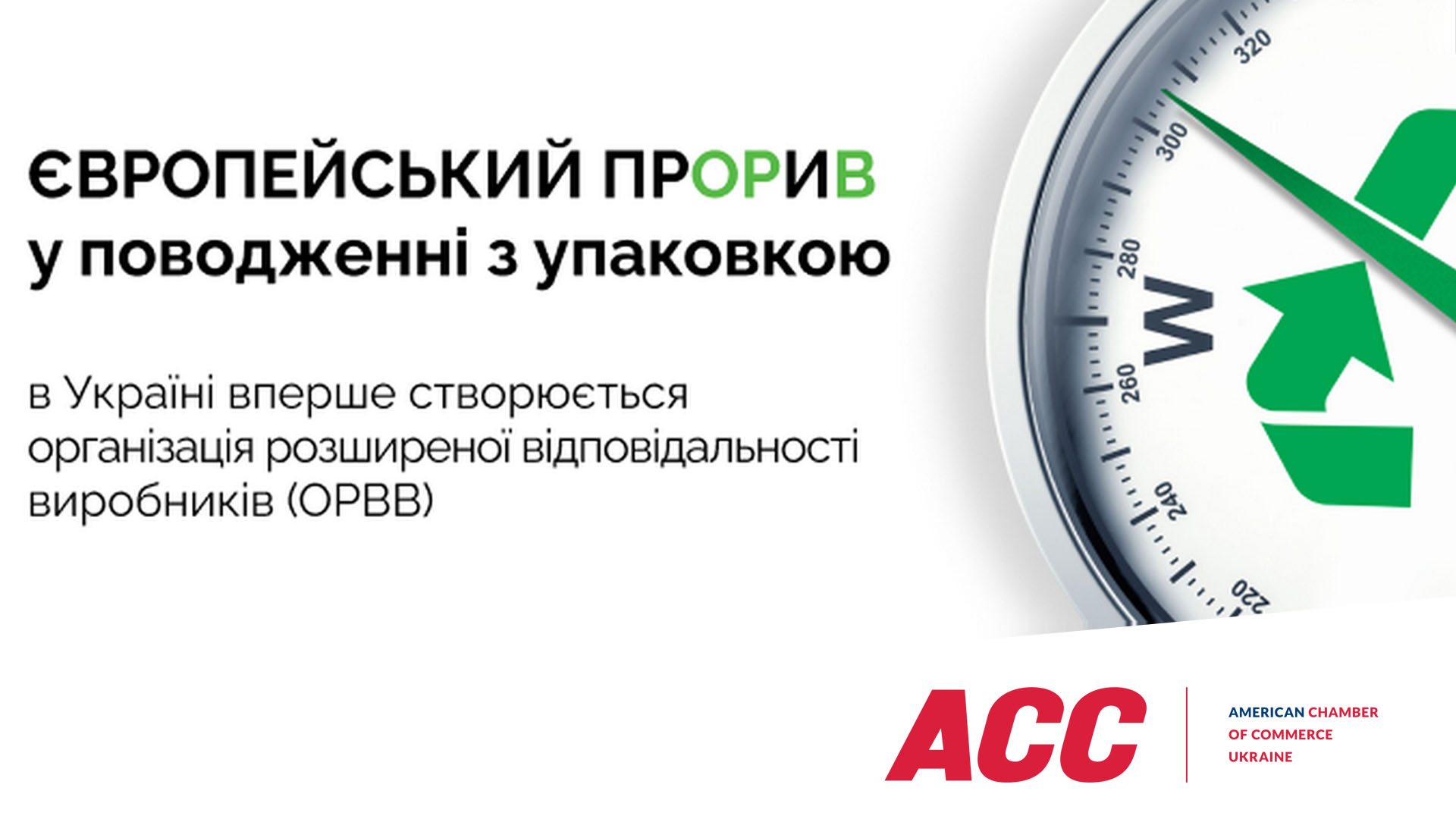 The First Producer Responsibility Organization in the Field of Packaging Was Formed in Ukraine