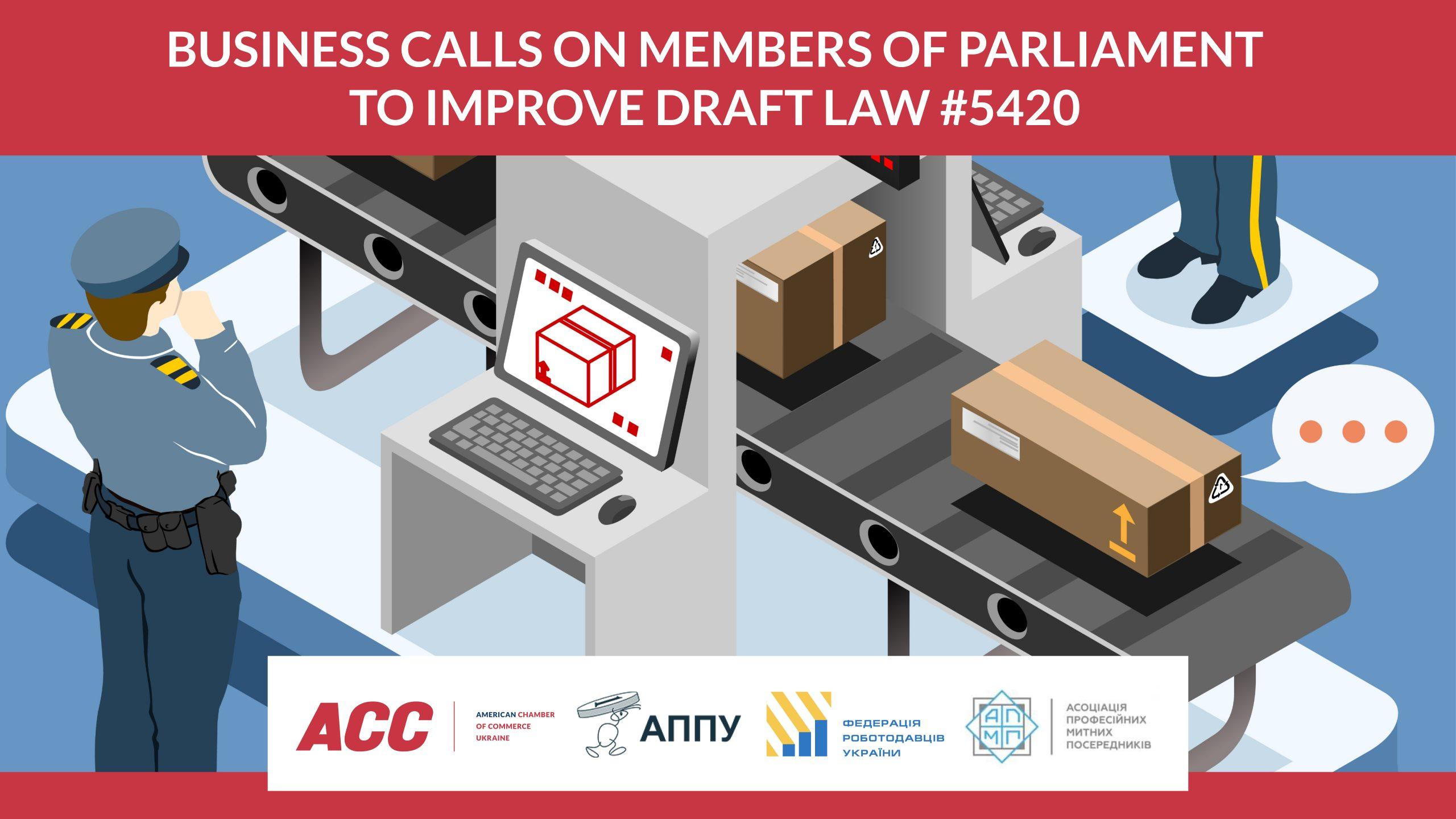 Бізнес-спільнота закликає народних депутатів доопрацювати законопроект №5420