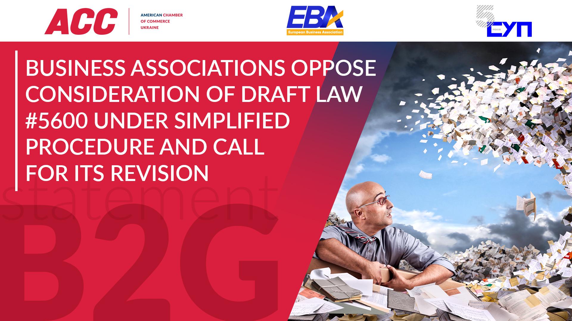 Бізнес-асоціації виступають проти розгляду законопроекту №5600 за скороченою процедурою та закликають повернути його на доопрацювання